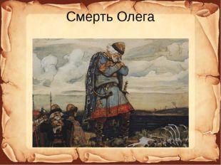 Смерть Олега