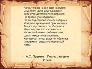 А.С. Пушкин Песнь о вещем Олеге Князь тихо на череп коня наступил И молвил: