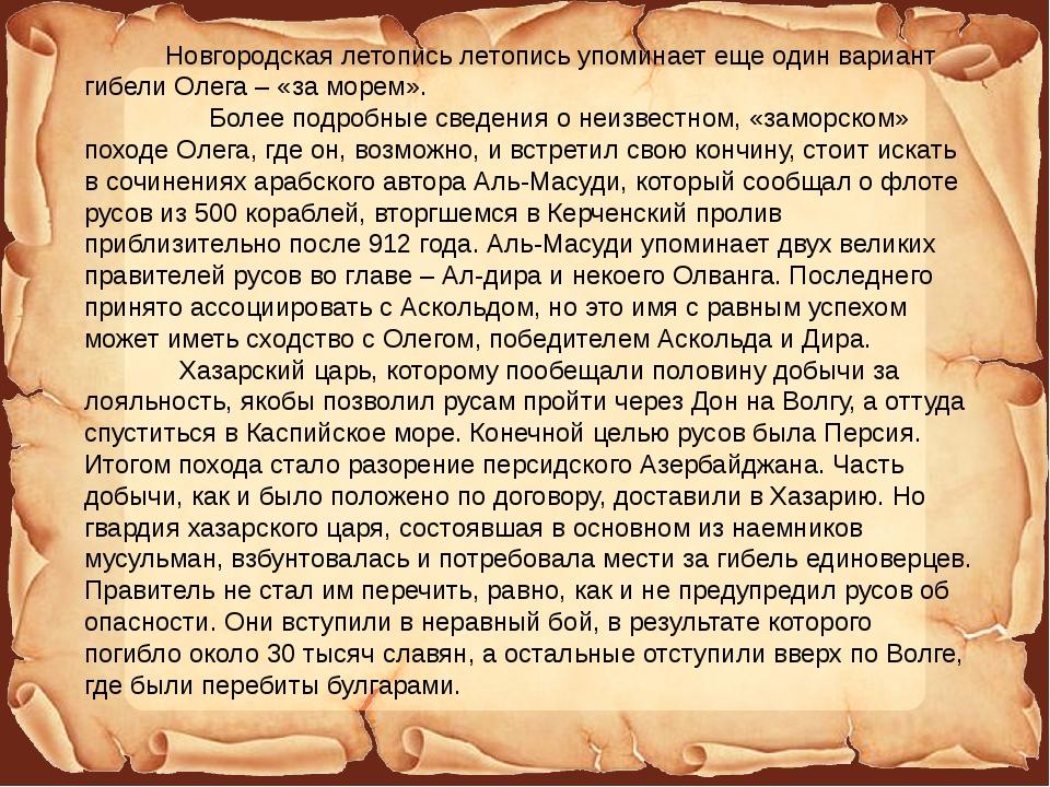 Новгородская летописьлетопись упоминает еще один вариант гибели Олега – «за...