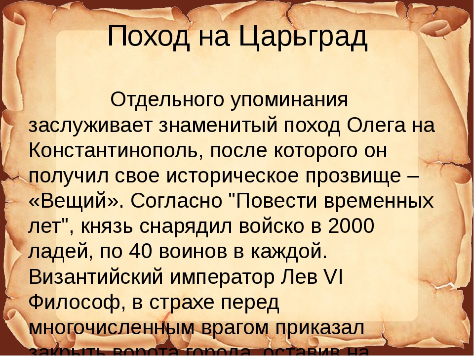 Поход на Царьград Отдельного упоминания заслуживает знаменитый поход Олега на...