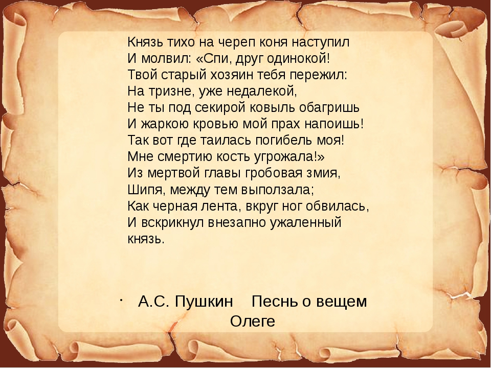 А.С. Пушкин Песнь о вещем Олеге Князь тихо на череп коня наступил И молвил:...