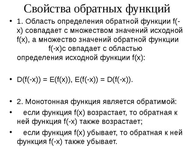 Свойства обратных функций 1. Область определения обратной функции f(-х) совпа...