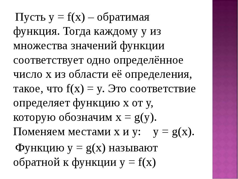 Пусть у = f(x) – обратимая функция. Тогда каждому у из множества значений фу...