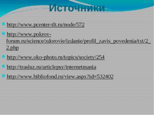 Источники http://www.pcenter-tlt.ru/node/572 http://www.pokrov-forum.ru/scien