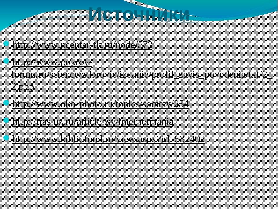 Источники http://www.pcenter-tlt.ru/node/572 http://www.pokrov-forum.ru/scien...