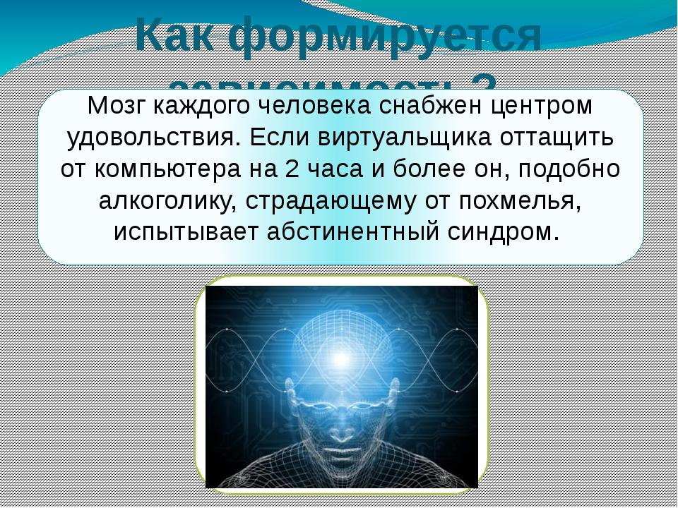 Как формируется зависимость? Мозг каждого человека снабжен центром удовольст...