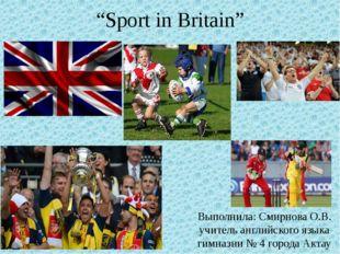 """""""Sport in Britain"""" Выполнила: Смирнова О.В. учитель английского языка гимнази"""