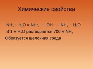Химические свойства NH3 + H2O = NH+4 + OH- → NH3 . H2O В 1 V H2O растворяется
