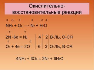 Окислительно- восстановительные реакции -3 +1 0 0 +1 -2 NH3 + O2 N2 + H2O -3