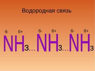 Водородная связь б- б+ б- б+ б- б+