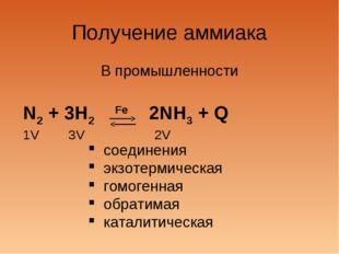 Получение аммиака В промышленности N2 + 3H2 Fe 2NH3 + Q 1V 3V 2V соединения э