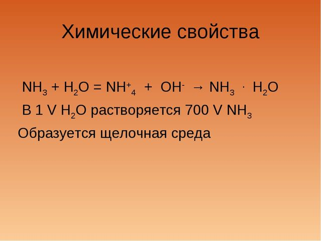 Химические свойства NH3 + H2O = NH+4 + OH- → NH3 . H2O В 1 V H2O растворяется...