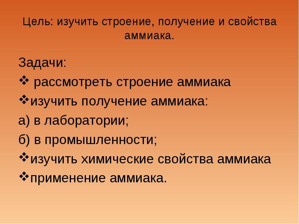 Цель: изучить строение, получение и свойства аммиака. Задачи: рассмотреть стр...