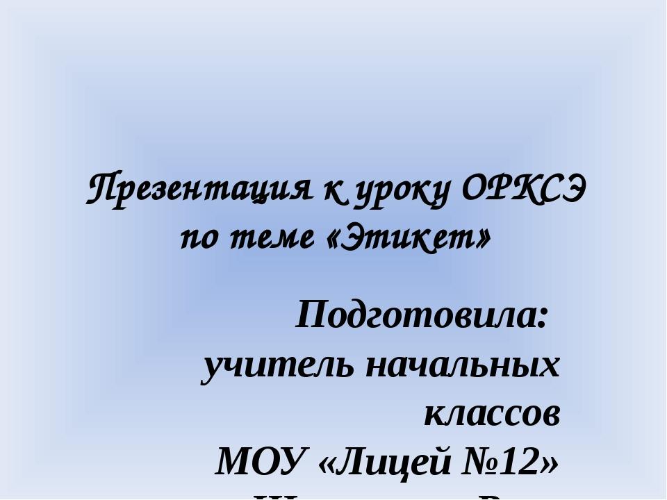 Презентация к уроку ОРКСЭ по теме «Этикет» Подготовила: учитель начальных кла...