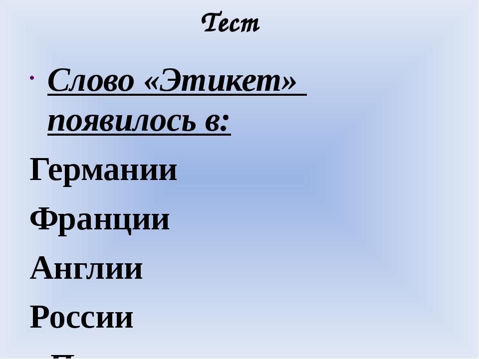 Тест Слово «Этикет» появилось в: Германии Франции  Англии России Правила э...