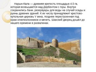 Нарын-Кала— древняя крепость площадью 4,5 га, которая возвышается над Дербе