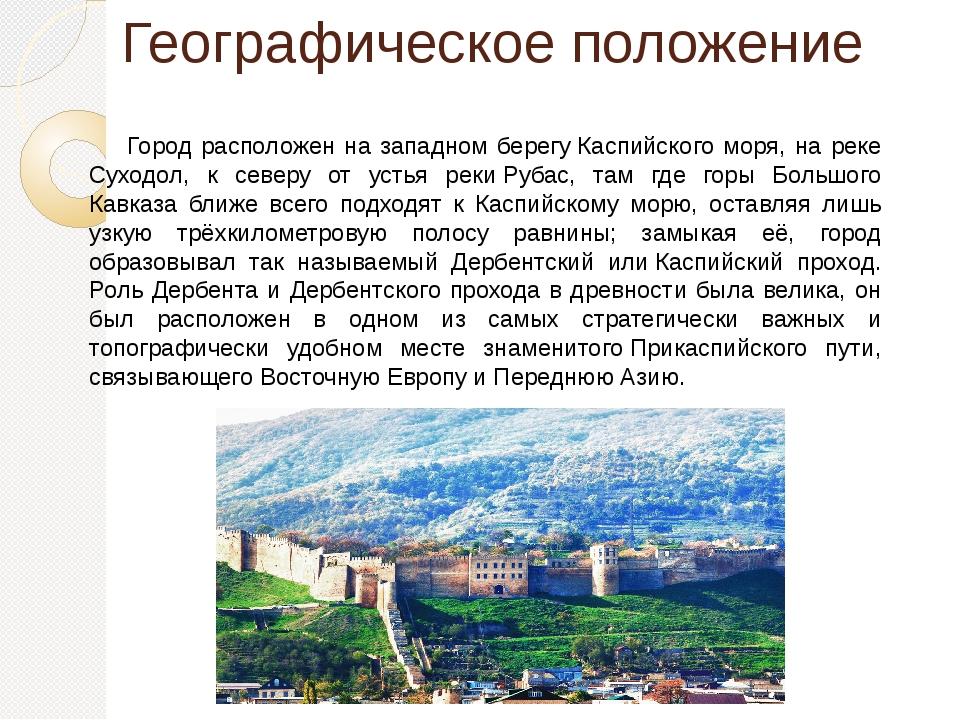 Географическое положение Город расположен на западном берегуКаспийского моря...