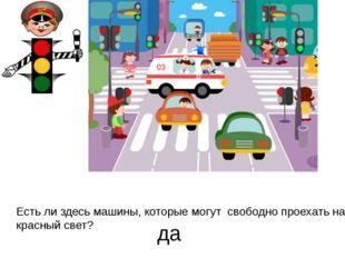 Есть ли здесь машины, которые могут свободно проехать на красный свет? да