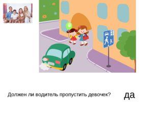 Должен ли водитель пропустить девочек? да