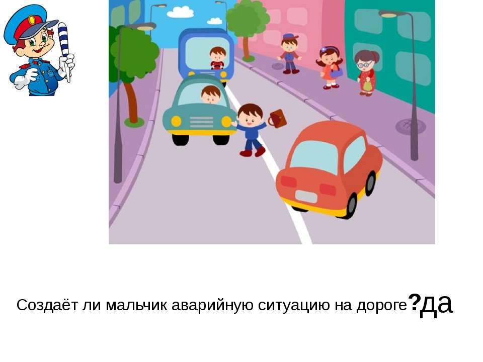 Создаёт ли мальчик аварийную ситуацию на дороге? да