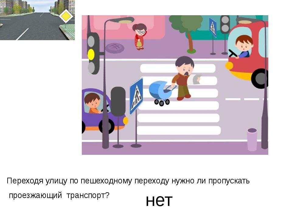 Переходя улицу по пешеходному переходу нужно ли пропускать проезжающий трансп...