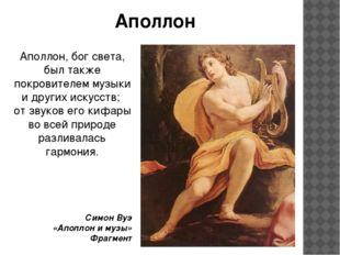 Аполлон Аполлон, бог света, был также покровителем музыки и других искусств;