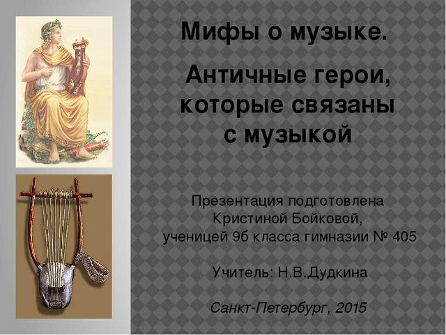 Мифы о музыке. Античные герои, которые связаны с музыкой Презентация подготов...