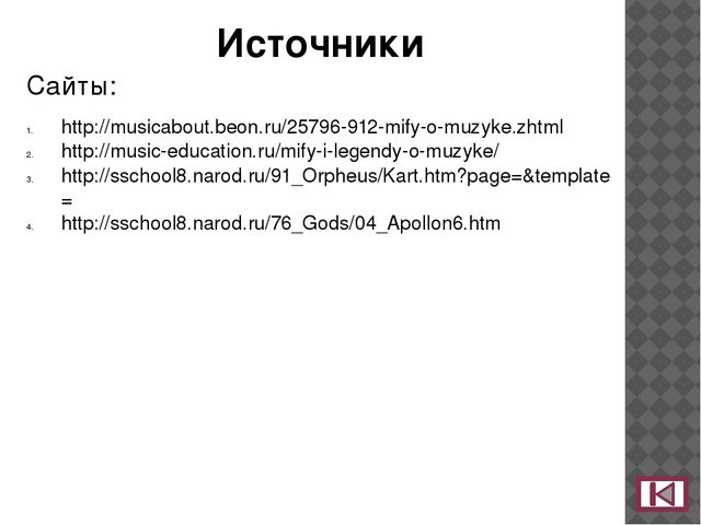 Источники Сайты: http://musicabout.beon.ru/25796-912-mify-o-muzyke.zhtml http...