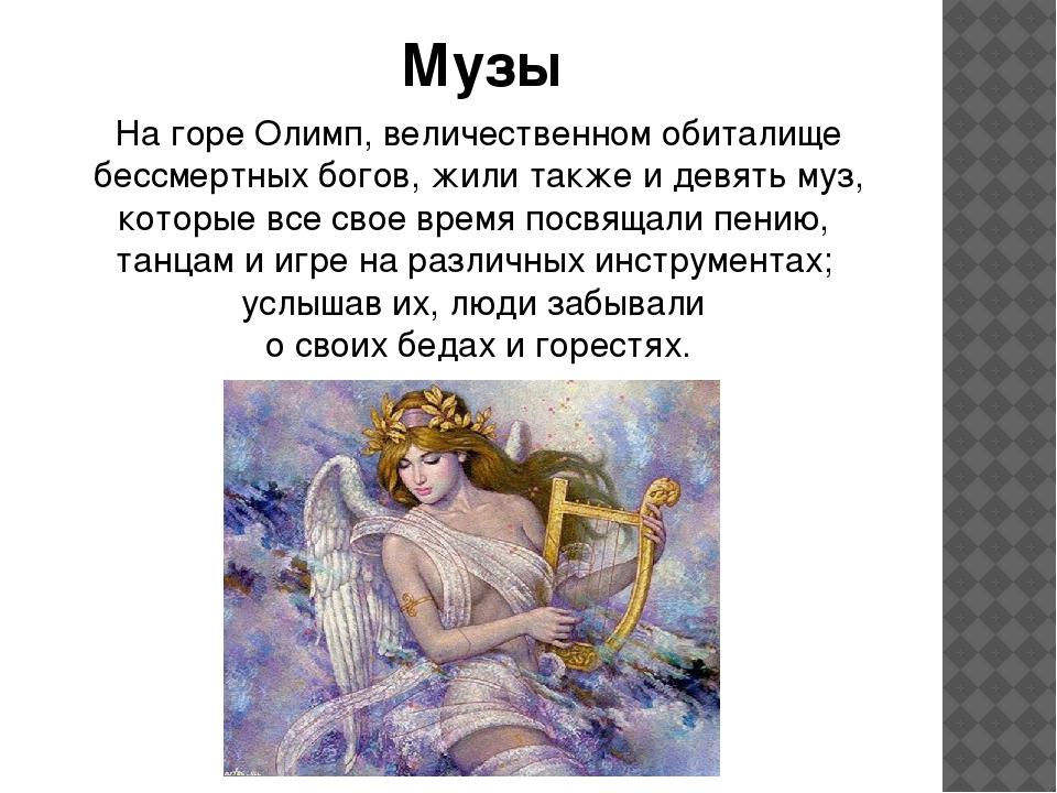 Музы На горе Олимп, величественном обиталище бессмертных богов, жили также и...