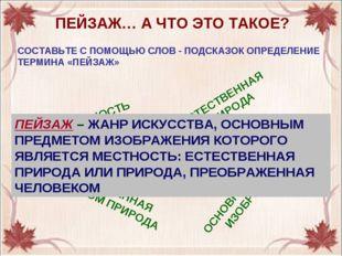 ПЕЙЗАЖ… А ЧТО ЭТО ТАКОЕ? ЖАНР ИСКУССТВА МЕСТНОСТЬ ЕСТЕСТВЕННАЯ ПРИРОДА ПРЕОБР