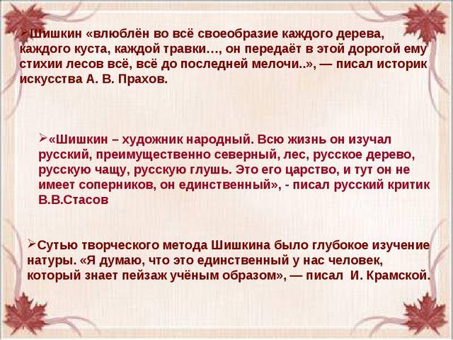 Сутью творческого метода Шишкина было глубокое изучение натуры. «Я думаю, что...