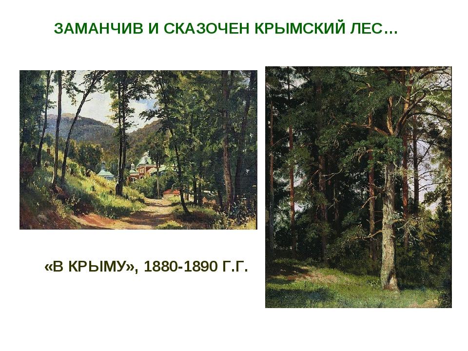 «В КРЫМУ», 1880-1890 Г.Г. ЗАМАНЧИВ И СКАЗОЧЕН КРЫМСКИЙ ЛЕС…
