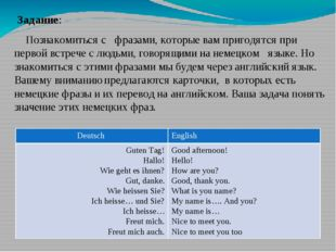 Задание: Познакомиться с фразами, которые вам пригодятся при первой встрече