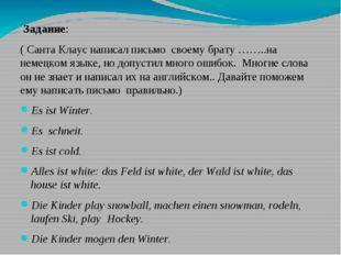 Задание: ( Санта Клаус написал письмо своему брату ……..на немецком языке, но