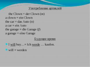 Употребление артиклей the Clown = der Clown (m) a clown = ein Clown the car =
