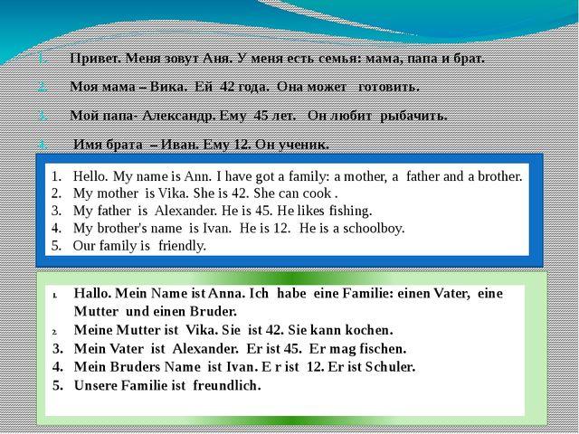 Привет. Меня зовут Аня. У меня есть семья: мама, папа и брат. Моя мама – Вика...