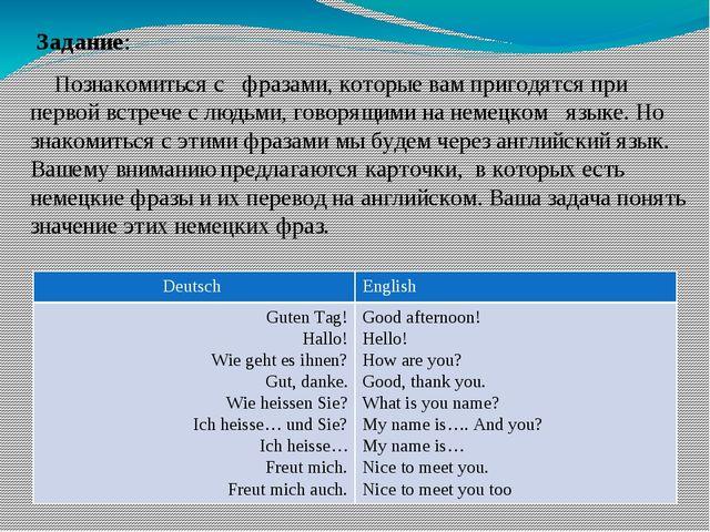 Задание: Познакомиться с фразами, которые вам пригодятся при первой встрече...