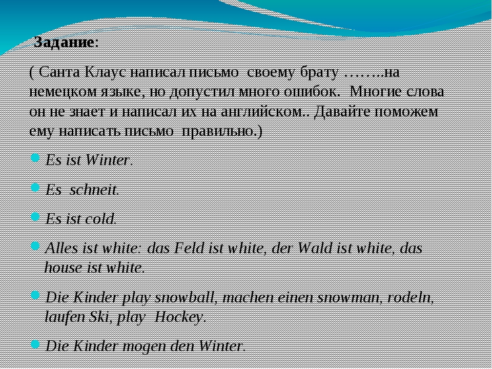 Задание: ( Санта Клаус написал письмо своему брату ……..на немецком языке, но...