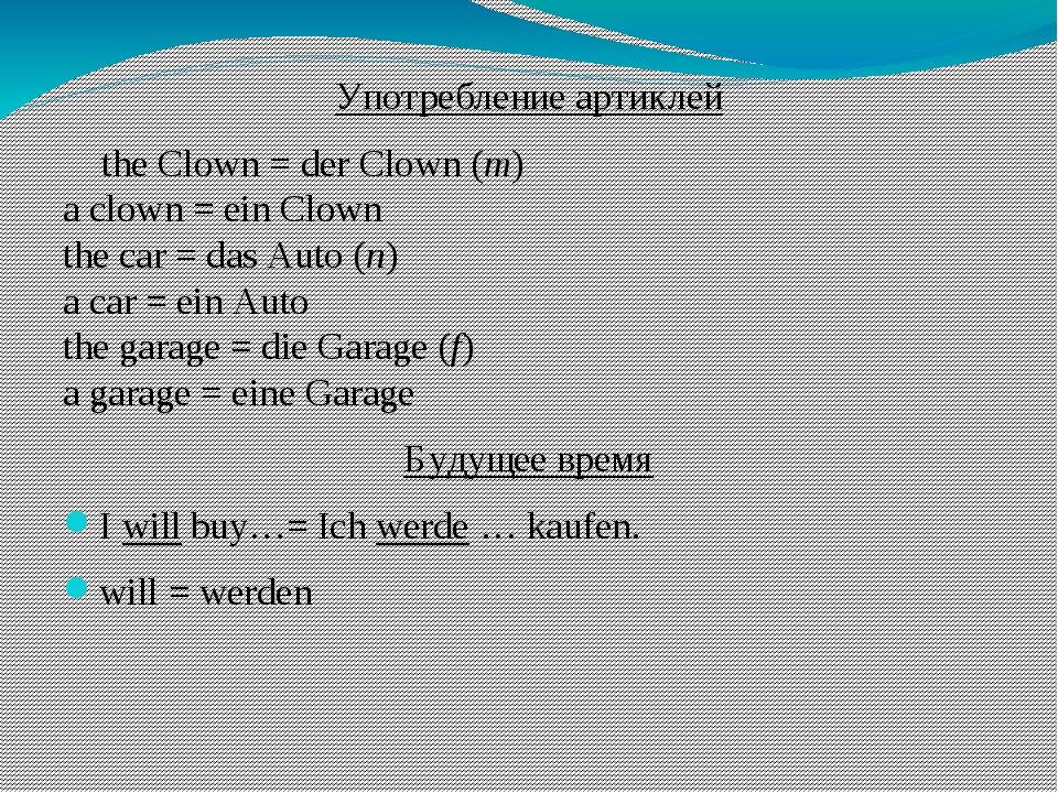 Употребление артиклей the Clown = der Clown (m) a clown = ein Clown the car =...