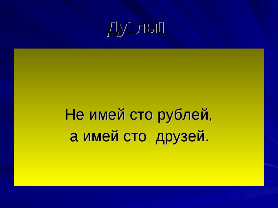 Дуҫлыҡ Не имей сто рублей, а имей сто друзей.