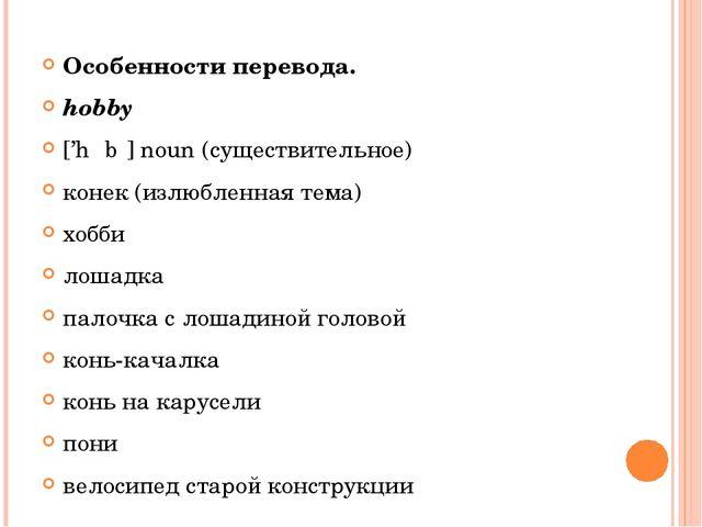 Особенности перевода. hobby ['hɒbɪ] noun (существительное) конек (излюбленна...