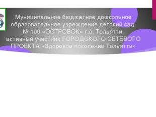 Муниципальное бюджетное дошкольное образовательное учреждение детский сад № 1