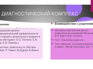 """ДИАГНОСТИЧЕСКИЙ КОМПЛЕКС Определение """"проблемной зоны"""" дошкольника Обследован"""