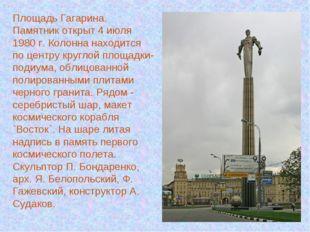 Площадь Гагарина. Памятник открыт 4 июля 1980 г. Колонна находится по центру
