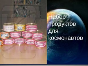 Набор продуктов для космонавтов.