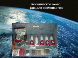 Космическое меню. Еда для космонавтов