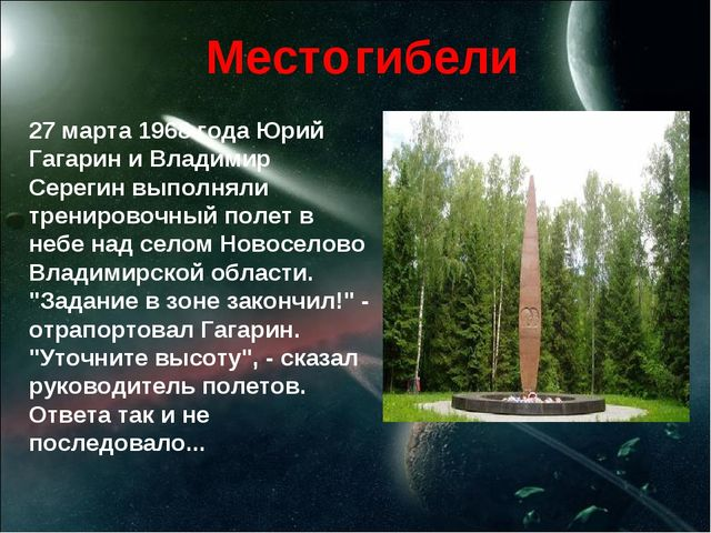 Место гибели 27 марта 1968 года Юрий Гагарин и Владимир Серегин выполняли тре...