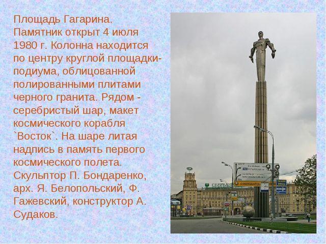 Площадь Гагарина. Памятник открыт 4 июля 1980 г. Колонна находится по центру...