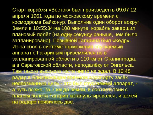 Старт корабля «Восток» был произведён в 09:07 12 апреля 1961 года по московск...