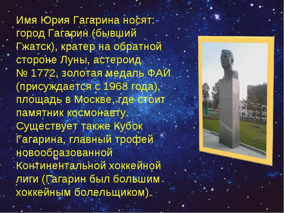 """"""". Имя Юрия Гагарина носят: город Гагарин (бывший Гжатск), кратер на обратной..."""
